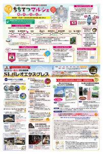 秩父鉄道ニュース10月号